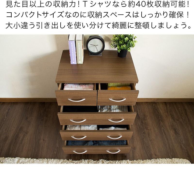 洋服タンス チェスト たんす おしゃれ ブラウン ウォールナット調 木製 約 幅60cm