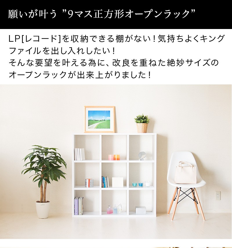 正方形が美しい 本棚 シェルフ