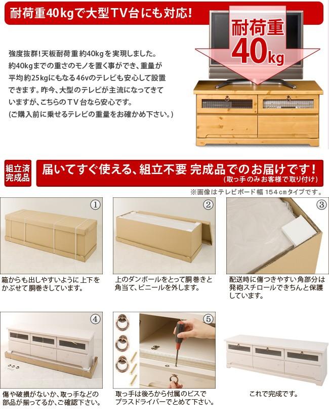 日本製 完成品 パイン材 テレビ台 幅104cm
