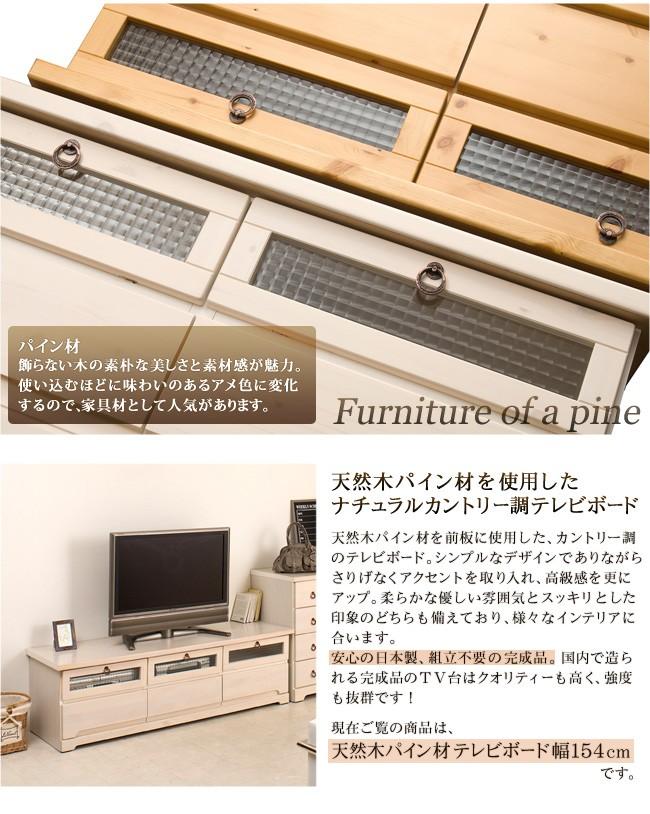 日本製 完成品 パイン材 テレビ台 幅153.5cm