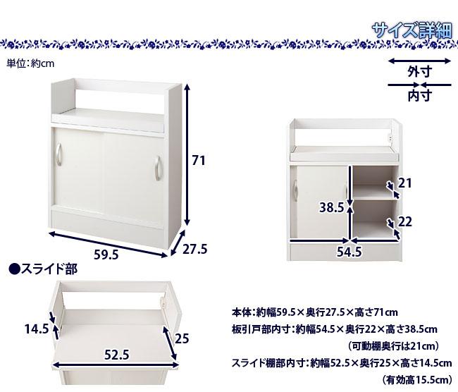 カウンター下収納FAX 幅59.5 高さ71cm