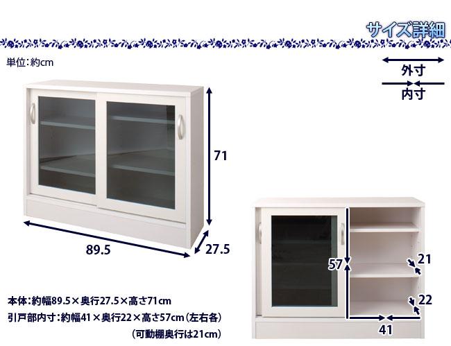 カウンター下収納ガラス引戸 幅89.5 高さ71cm