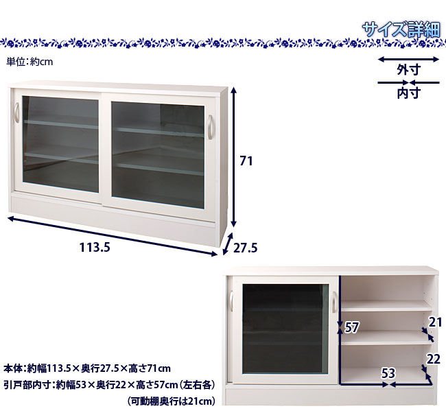 カウンター下収納ガラス引戸 幅113.5 高さ71cm