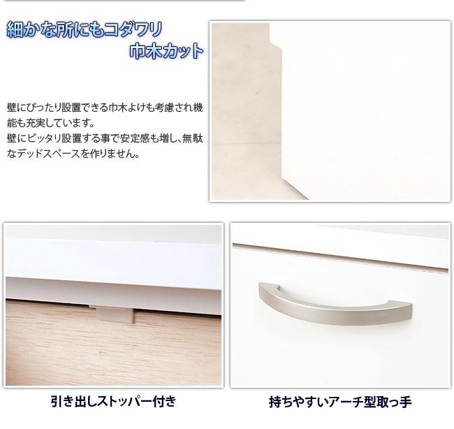 カウンター下収納チェスト 幅29.5 高さ85.5cm