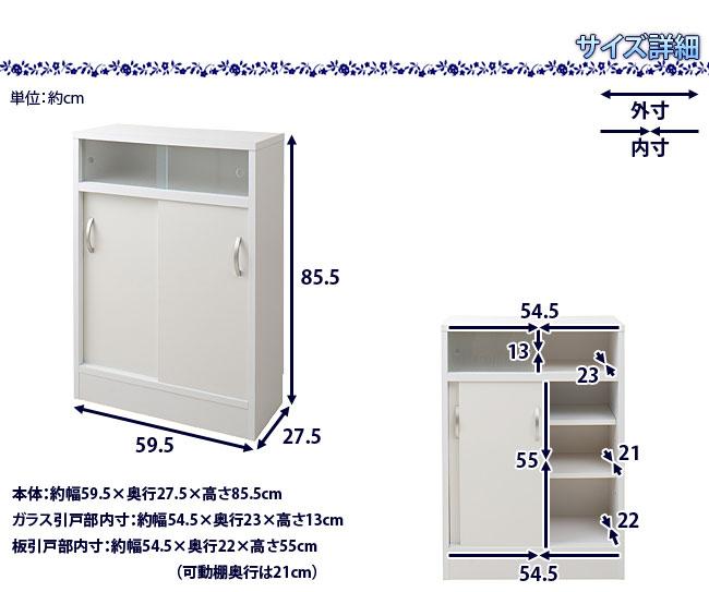 カウンター下収納板引戸 幅59.5 高さ85.5cm