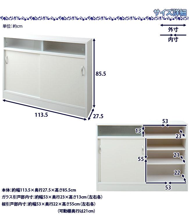 カウンター下収納板引戸 幅113.5 高さ85.5cm