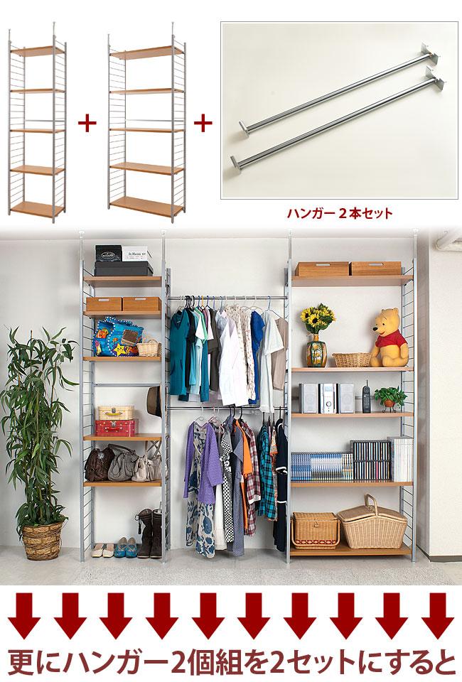 突っ張り壁面間仕切りワードローブ幅58cm 連結用 背板付きタイプ