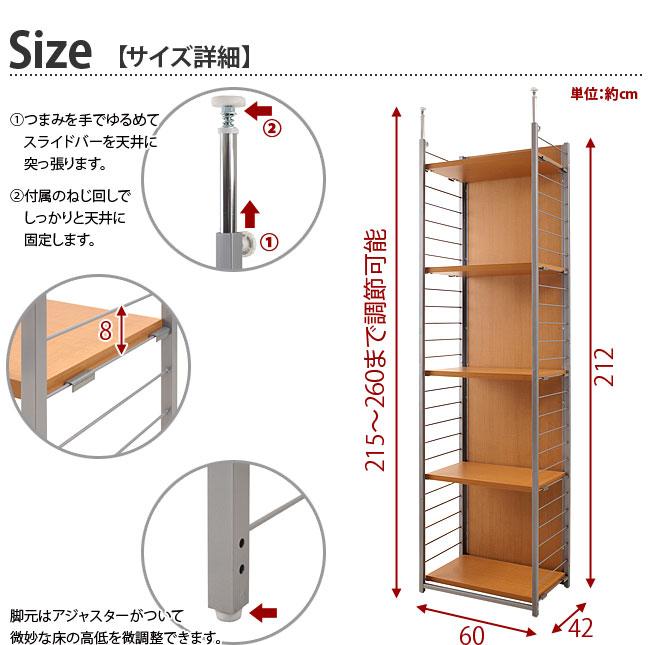突っ張り壁面間仕切りラック幅60cm 背板付きタイプ