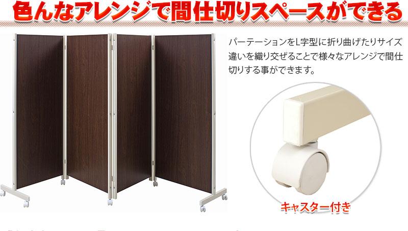 キャスター付きパーテーション 白 シンプル オフィス 家具