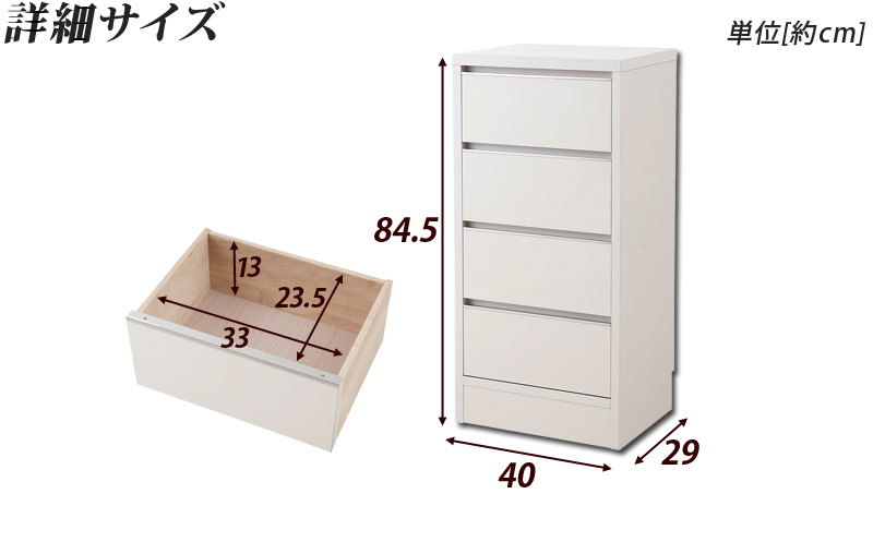完成品 カウンター下収納 チェスト 幅40cm 高さ84.5cm