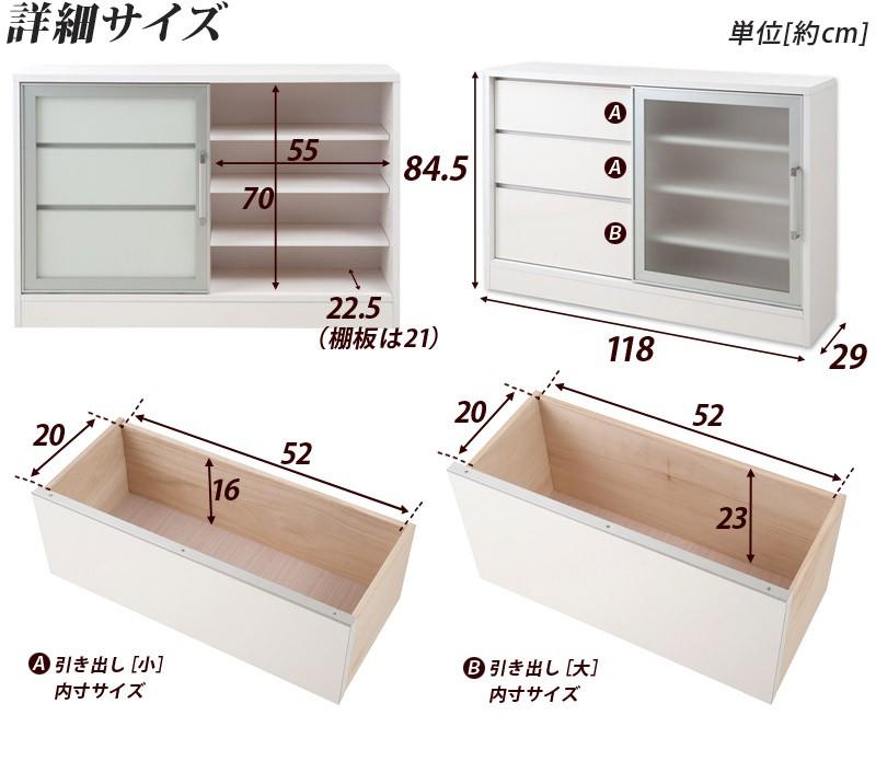 完成品 カウンター下収納 引戸+引出 幅118cm 高さ84.5cm