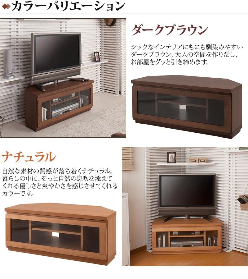 日本製 完成品 アルダー材天然木 テレビ台 幅90cm