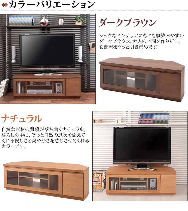 日本製 完成品 アルダー材天然木 テレビ台 幅116cm
