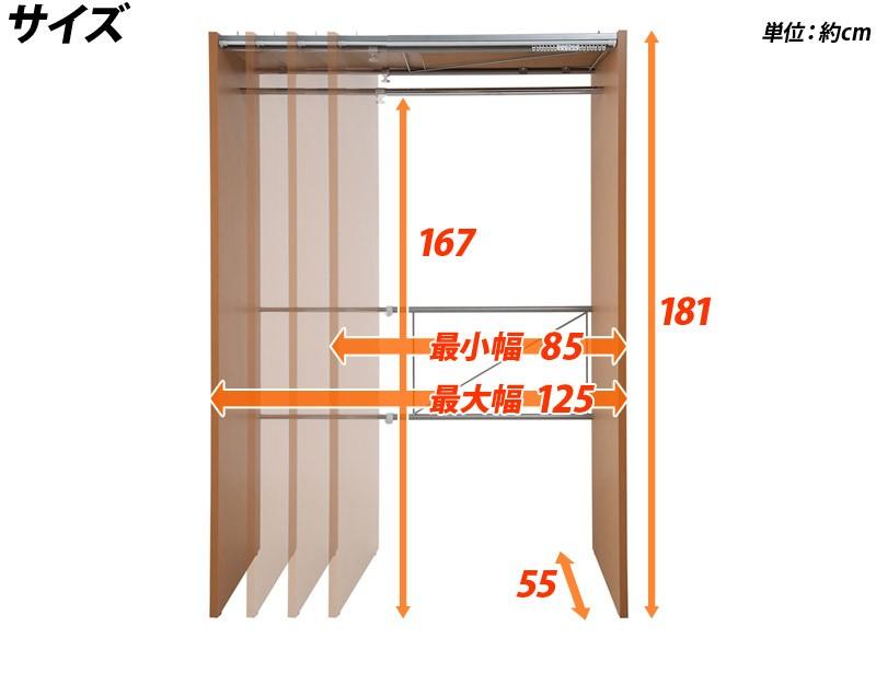 日本製 カーテン付伸縮ハンガー クローゼット 上棚無し 幅85〜125cm