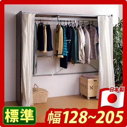 日本製 カーテン付伸縮ハンガー クローゼット 上棚無し 幅128〜205cm