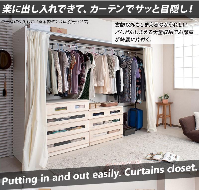日本製 カーテン付伸縮ハンガー クローゼット 上棚無し 幅188〜305cm
