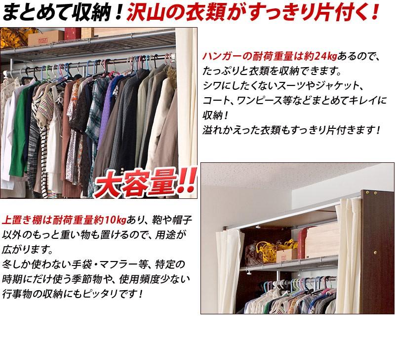 日本製 カーテン付伸縮ハンガー クローゼット 上置き棚付き 幅85〜125cm