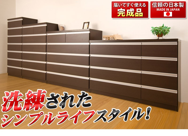 安心の日本製 スタイリッシュなチェスト