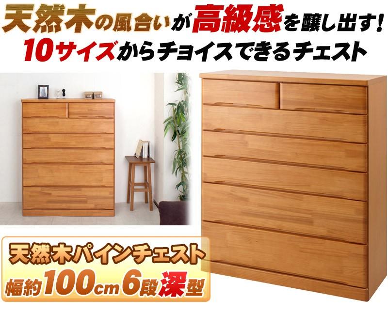 天然木の温かみ感じる木製チェスト!天然木パイン材使用。