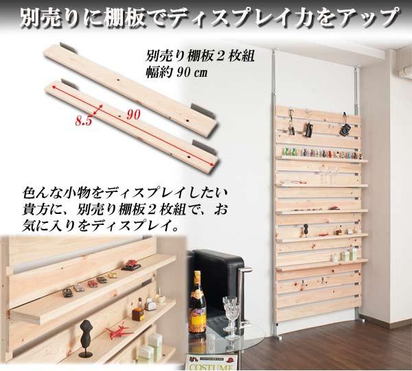 ヒノキ使用ウォールパーテーション用 棚板2枚組 幅90cm