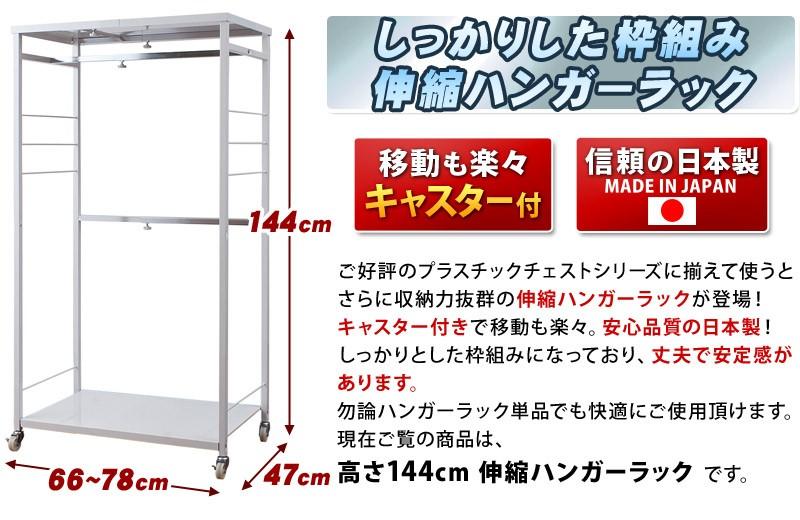 日本製 ハンガーラック 伸縮 高さ144cm