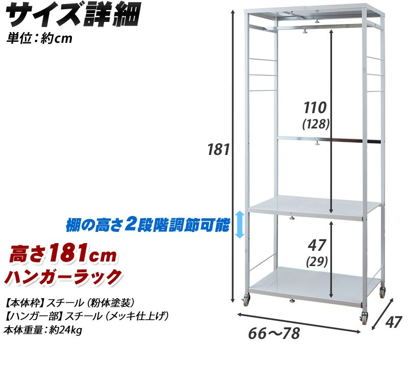 日本製 ハンガーラック 伸縮 キャスター付き 高さ181cm