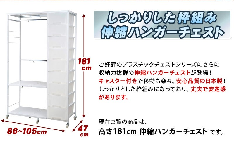 日本製 引き出し付き ハンガーラック ハンガーチェスト 高さ181cm