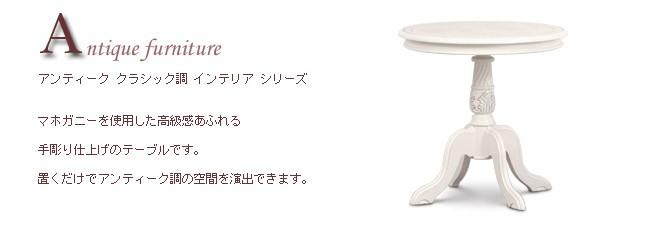 コモ ホワイト テーブル [ ヨーロピアン アンティーク風 クラシックテーブル]
