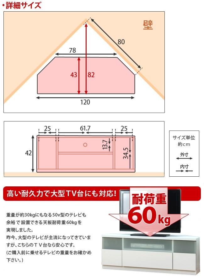 日本製 テレビラック 幅120cm コーナーテレビ台