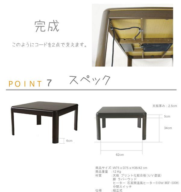 こたつテーブル コロン継脚こたつ 75×75