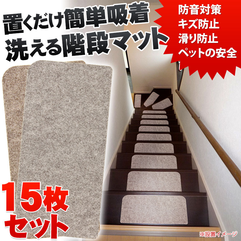 滑り止めカーペット 階段用 15枚入り 階段マット