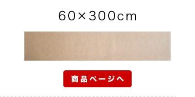 ロールマット300cm