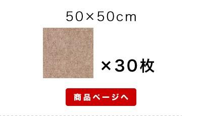 タイルマット50cm×30枚