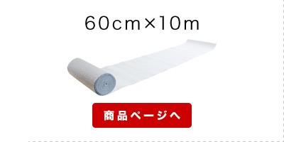 アルミマット60cm10m