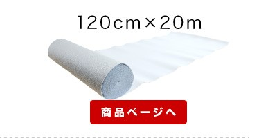 アルミマット120cm20m