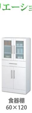 食器棚 キッチン 台所 収納 幅30cm 高さ180cm 白 ホワイト送料無料