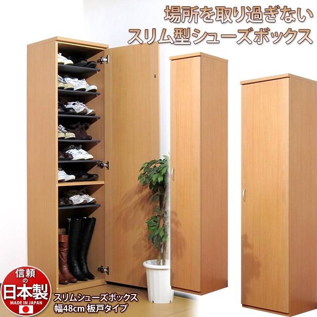 スリムシューズボックス 幅48cm 板戸タイプ 靴箱 シューズラック