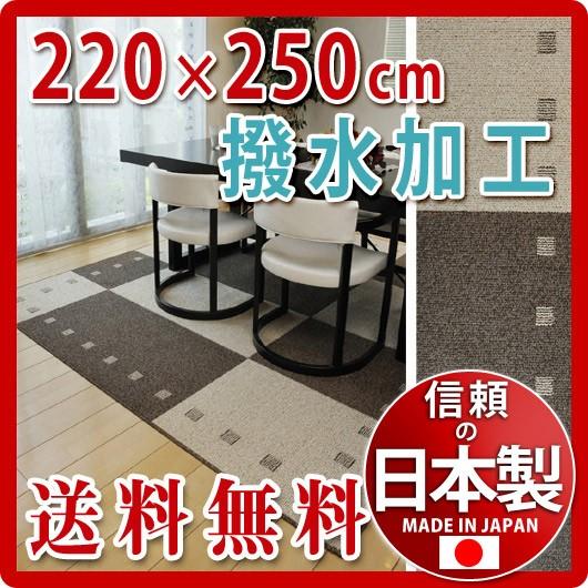 ダイニングラグ ガナッシュ 220×250cm