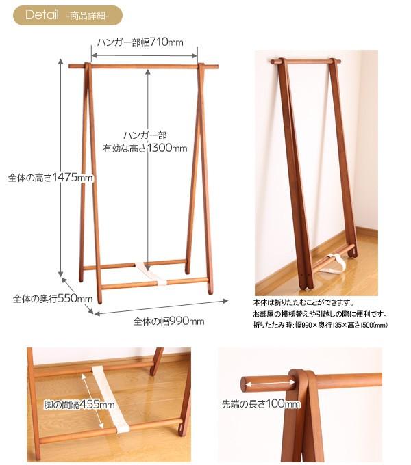 木製ハンガーラック 幅99cm