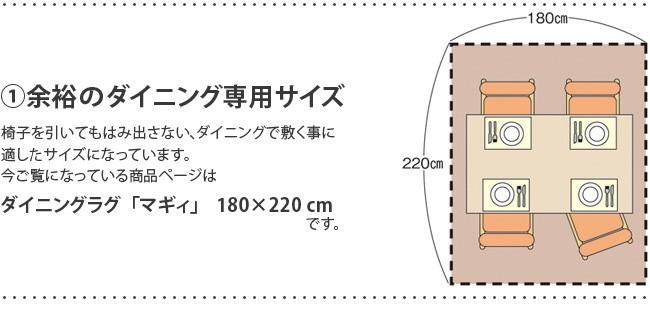 マギィ 撥水加工 カーペット ダイニング 180×220 cm 日本製 絨毯 ラグ マット