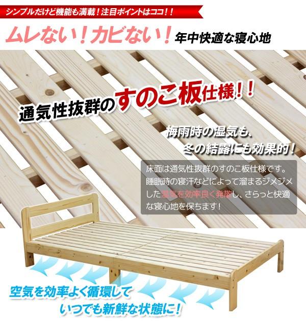 パインウッド ベッド シングルサイズ 床板すのこ式