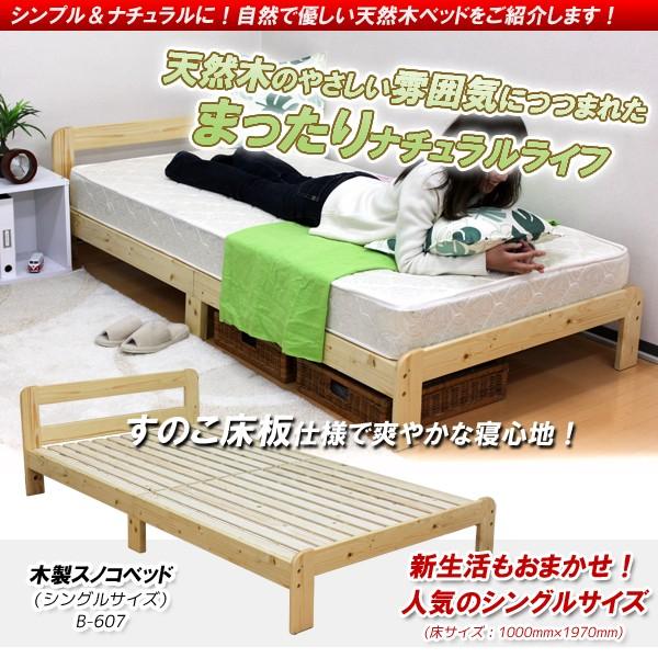 天然木の優しい雰囲気 まったりナチュラルライフ スノコ すのこ床板で爽やかな寝心地 さわやか