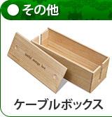 日本製 完成品 桐掛軸収納9本入りタイプ 天然桐材使用 和風衣類収納