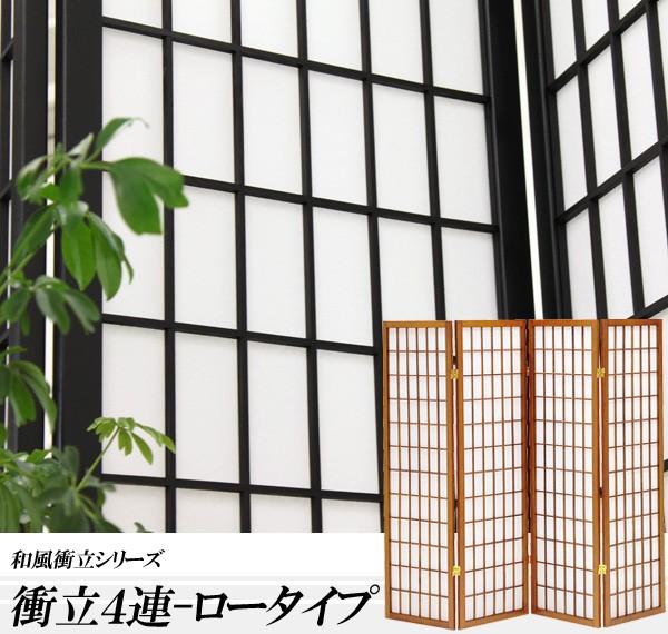和風衝立 スクリーン ロータイプ 高さ150cm 4連