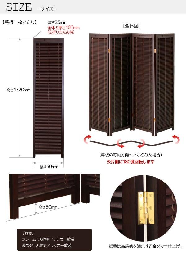 和風衝立ブラインドタイプ 4連 高さ172cm