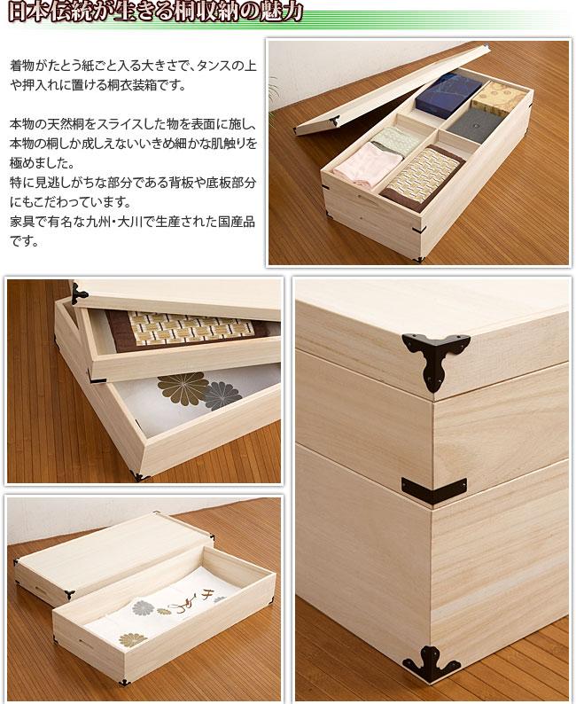 日本製 完成品 桐衣装箱 2段 天然桐材使用 和風衣類収納