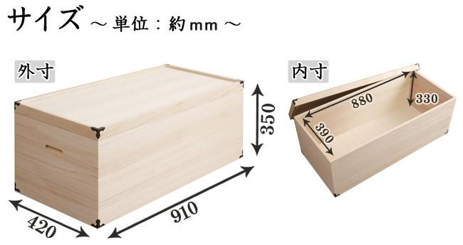 日本製 完成品 桐衣装箱 1段 深型 天然桐材使用 和風衣類収納