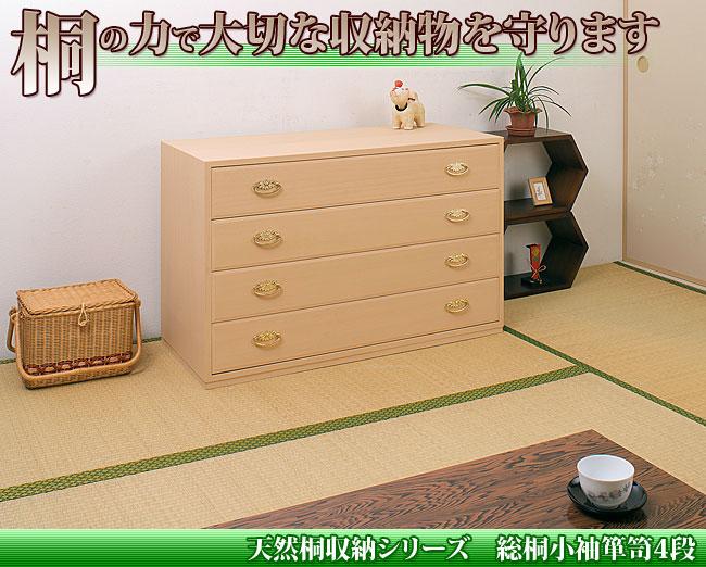 日本製 完成品 総桐小袖箪笥4段 天然桐材使用 和風衣類収納