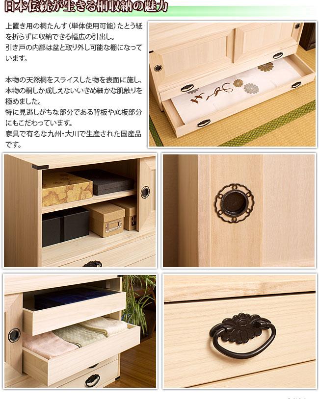 日本製 完成品 桐タンス引戸+引出2杯 天然桐材使用 和風衣類収納