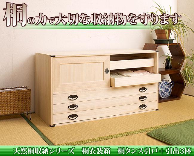 日本製 完成品 桐開き+3段引出 天然桐材使用 和風衣類収納 ハンガーラック